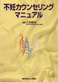 書籍 不妊カウンセリングマニュアル