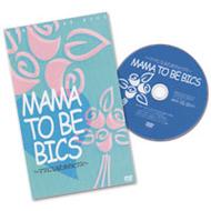 DVD版 MAMA TO BE BICS ~ママになるためのビクス~