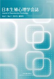 日本生殖心理学会誌 創刊号表紙イメージ
