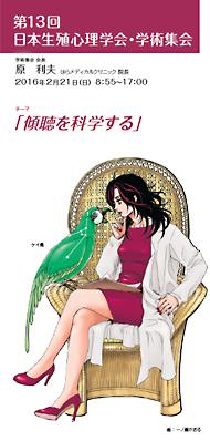 日本生殖心理学会 第13回 学術集会 プログラム