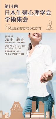 日本生殖心理学会 第14回 学術集会 プログラム