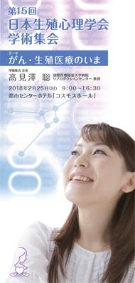日本生殖心理学会 第15回 学術集会 プログラム