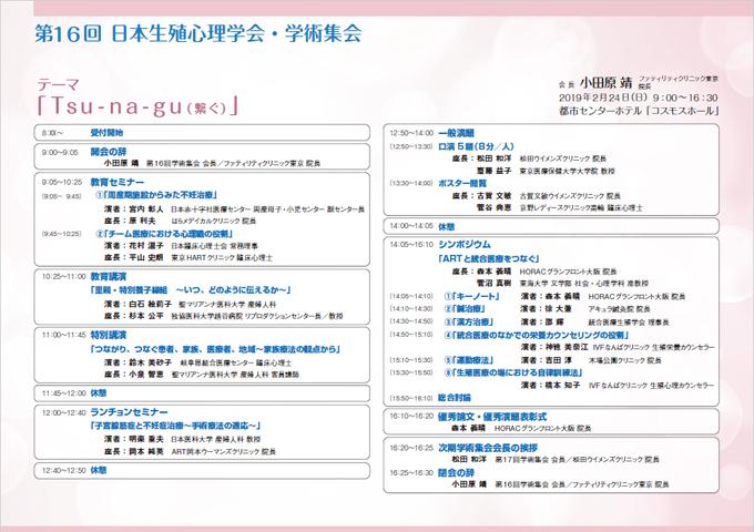 日本生殖心理学会 第16回 学術集会 プログラム