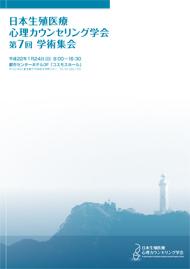 第7回 学術集会 プログラム表紙