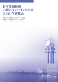 第8回 学術集会 プログラム表紙