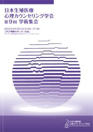 第9回 学術集会 プログラム表紙