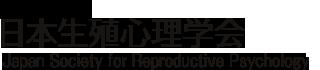 日本生殖心理学会タイトルロゴ