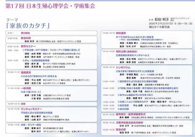 日本生殖心理学会 第17回 学術集会 プログラム