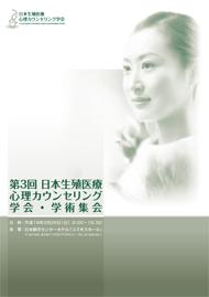 第3回 学術集会 プログラム表紙