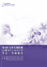 第4回 学術集会 プログラム表紙
