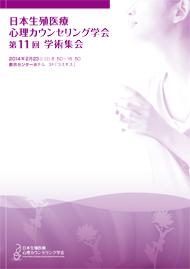 第11回 学術集会 プログラム表紙