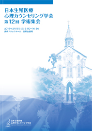 第12回 学術集会 プログラム表紙