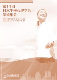 日本生殖心理学会 第14回 学術集会