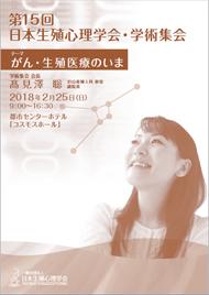 日本生殖心理学会 第15回 学術集会