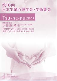 日本生殖心理学会 第16回 学術集会