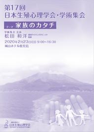 日本生殖心理学会 第17回 学術集会